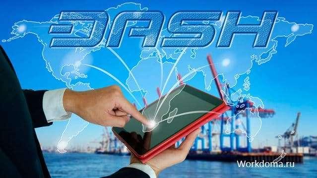 кошелек криптовалюты dash