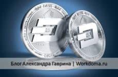 Dash криптовалюта – перспективы и прогноз на 2018
