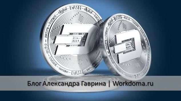 Dash криптовалюта