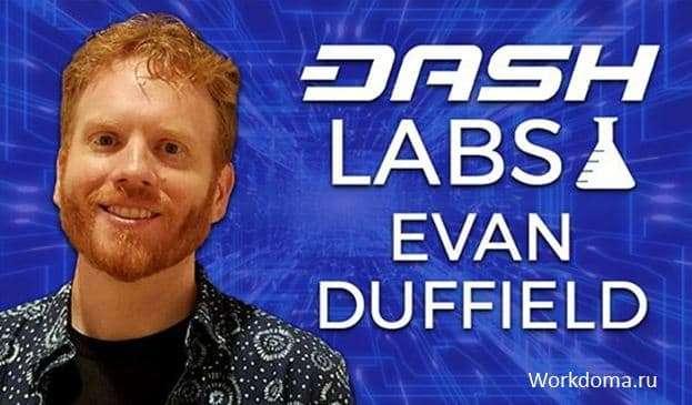 Э. Даффилд создатель криптовалюты dash