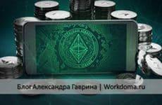 Ethereum Classic— история создания, кошелёк и курс криптовалюты