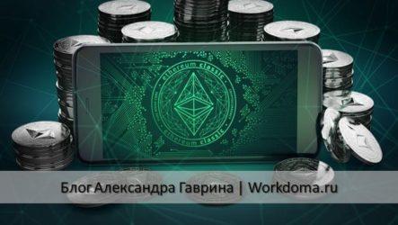 Ethereum Classic – история создания, кошелёк и курс криптовалюты