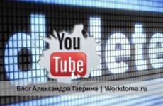 Как удалить видео с Ютуба (YouTube)