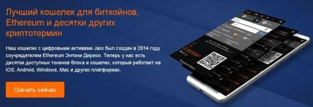криптовалютный кошелек Jaxx