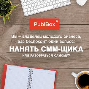 нанять смм_щика