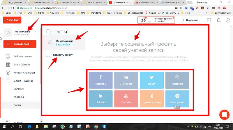 создаем проект в сервисе PublBox