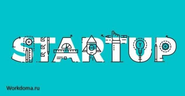 что такое Startup