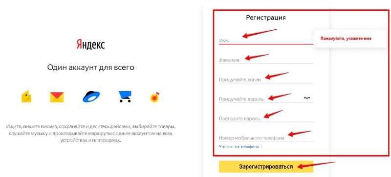 форма регистрации яндекс почты
