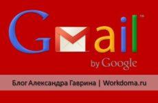 Gmail почта регистрация почтового ящика