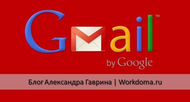 Gmail почта регистрация