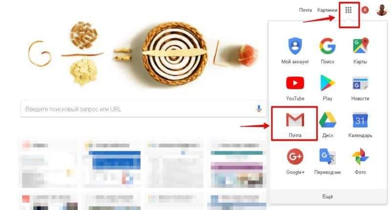 как войти в свою почту Гугл