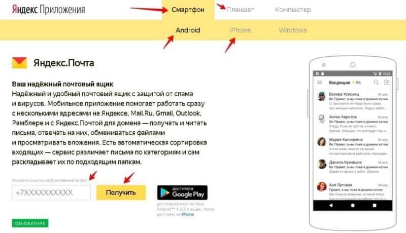 мобильная Яндекс почта