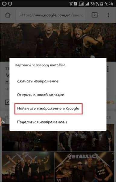 найти изображение в Google