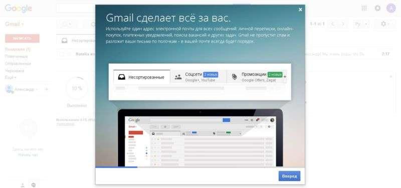 почта гугл готова