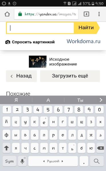 Поиск по фото гугл загрузить картинку с телефона