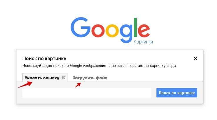 поиск по картинке в поисковике гугл
