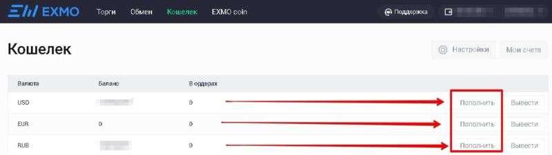 пополнение кошелька на бирже Эксмо