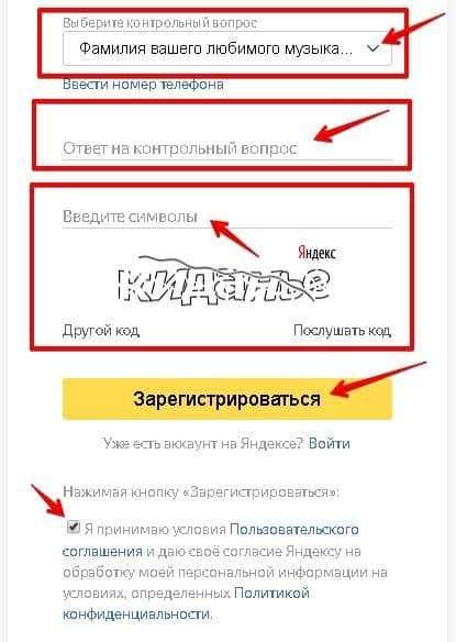 регистрация яндекс почты контрольный вопрос
