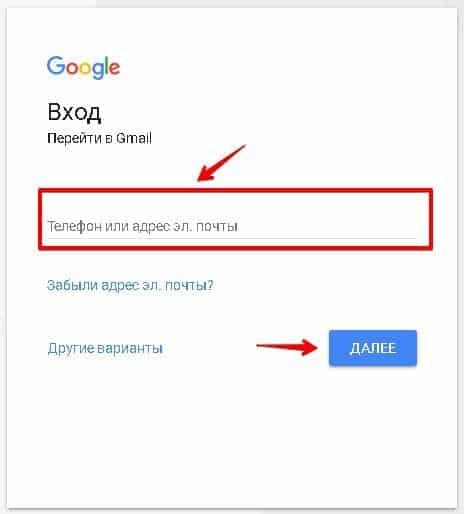 вход в гугл почту
