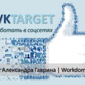 Vktarget (ВкТаргет) заработок - накрутка подписчиков Вконтакте, Фейсбук, Ютуб, Твиттер, Инстаграм
