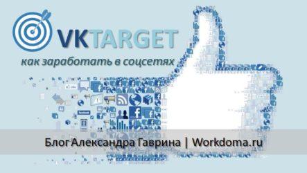 Vktarget как заработать в соцсетях Вконтакте, Фейсбук, Ютуб, Твиттер, Инстаграм