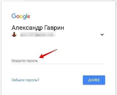 ввести пароль для входа на почту гугл