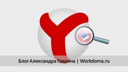 Яндекс Картинки поиск по фото и изображений в Интернете