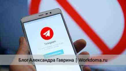 Как обойти блокировку Телеграмма в России