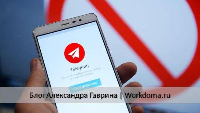 блокировка телеграмм в россии