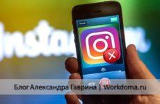 Инстаграмм не работает сегодня - почему не работает Instagram