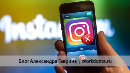 Инстаграмм не работает сегодня – почему не работает Instagram