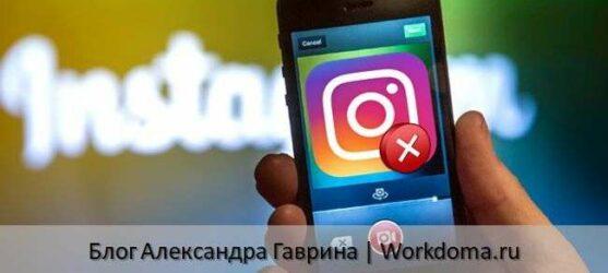Инстаграмм не работает сегодня — почему не работает Instagram