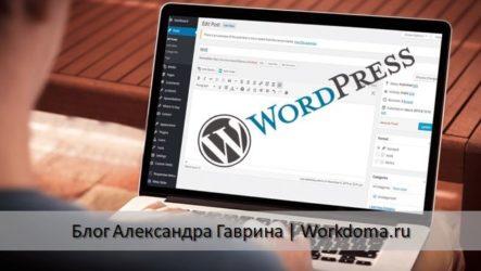 Что такое WordPress, и как это работает?
