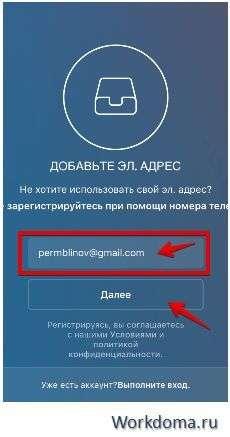 инстаграм добавить электронный адрес