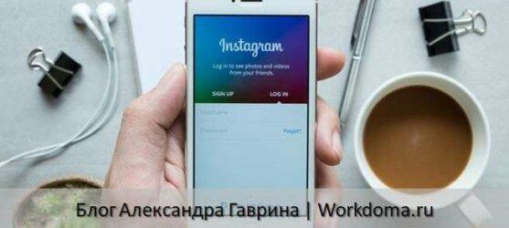 Инстаграм регистрация через телефон бесплатно