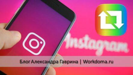 Как сделать репост в Инстаграме на Андроид, Айфон
