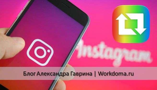 как сделать репост в Инстаграме на Андроид и Айфон