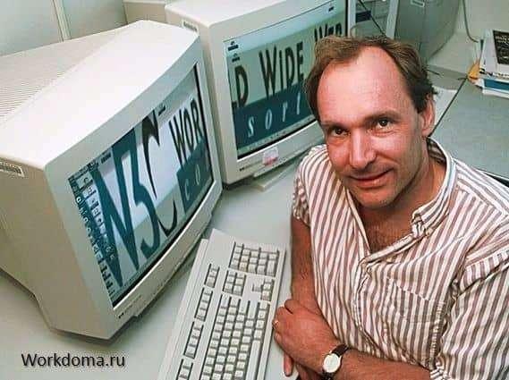 создатель первого веб сайта