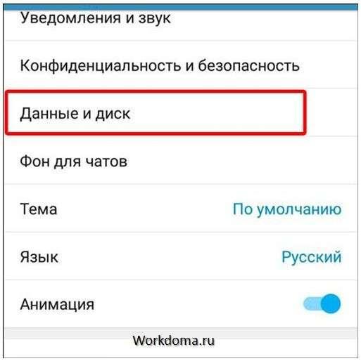 настройка прокси на Андроид