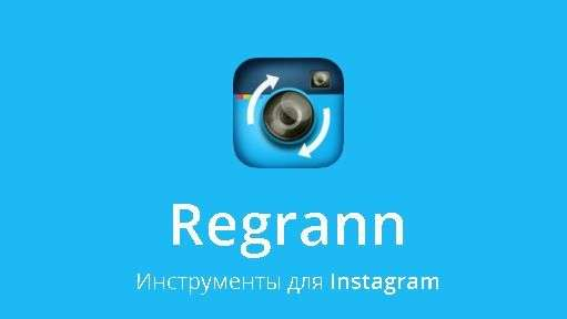 приложение Regrann