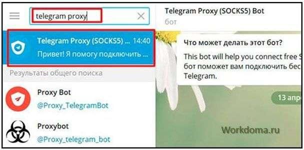 прокси соединение Telegram Proxy