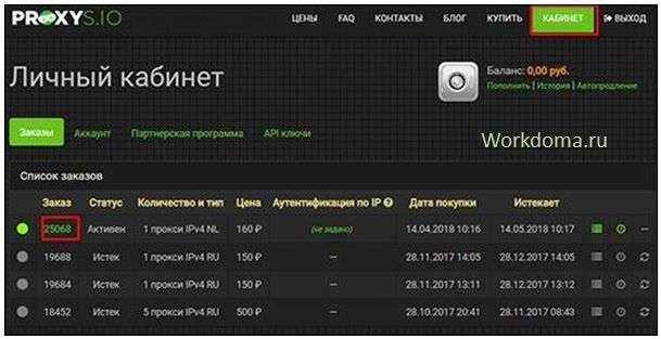 proxys.io сервис личный кабинет