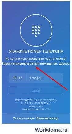 регистрация инстаграм через электронную почту