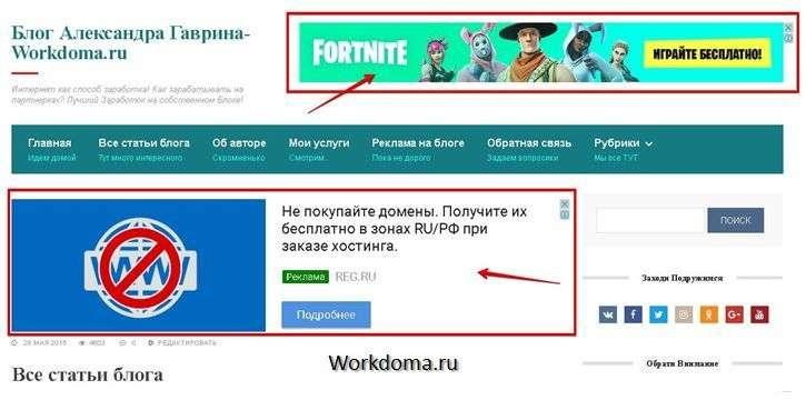 реклама гугл адсенс