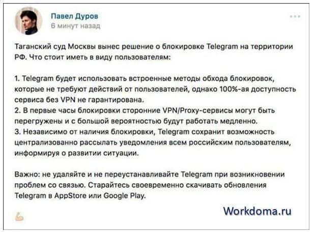рекомендации от Паши Дурова как обойти блокировку в Телеграмме