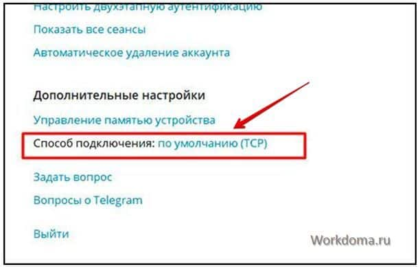 способ подключения TCP