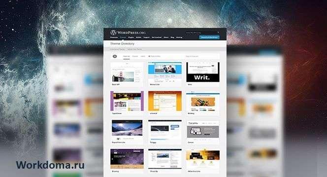 Wordpress шаблоны