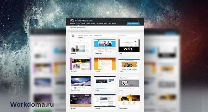 возможности WordPress