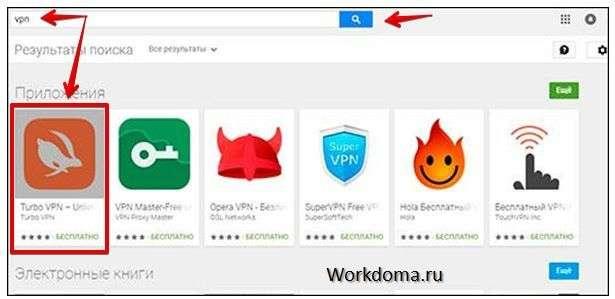 VPN приложение для мобильных