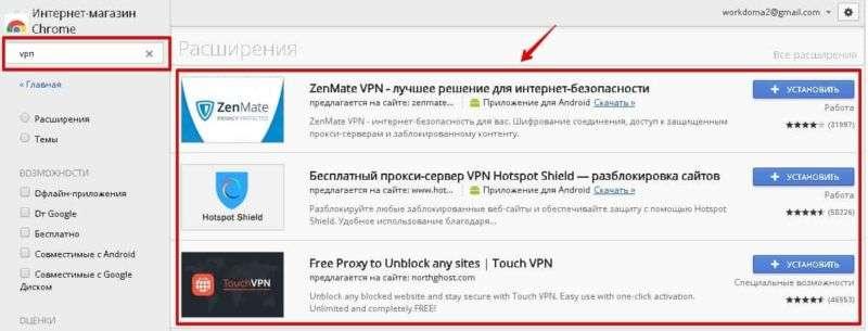 vpn расширения для браузеров